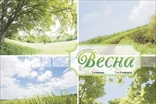 ЖУ Весна, ЦДС, Петербург. Подробнее: http://www.cds.spb.ru/real_estate/all/id46/?flats=1
