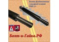 Болт фундаментный с анкерной плитой тип 2.3 М140х2000 ГОСТ 24379.1-80.
