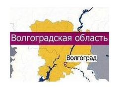 Продажа недвижимости в Волгоградской области