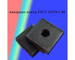 Анкерные плиты м56 ГОСТ 24379.1-80.