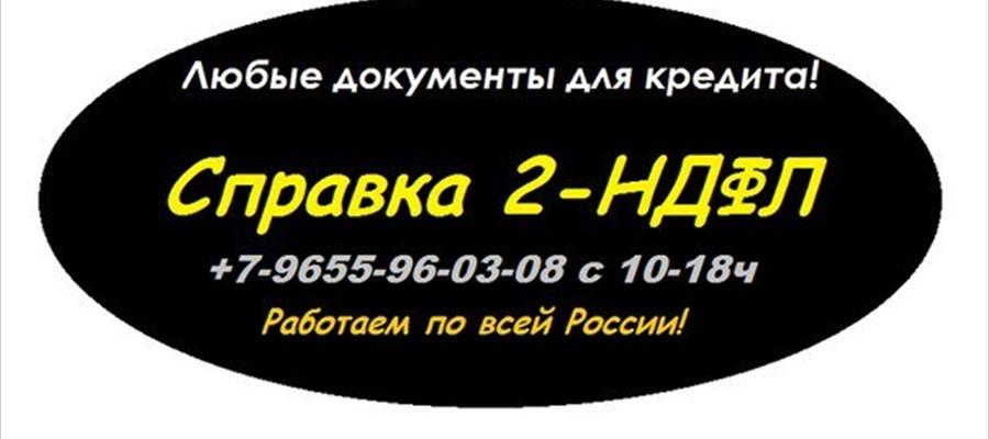 Деньги в долг в Софиевка