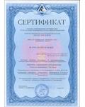 Система добровольной сертификации услуг на рынке недвижимости Российской Федерации