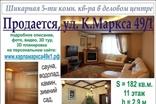 ул. К. Маркса 49/1